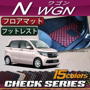 ホンダ N WGN N-WGN カスタム JH1 JH2 フロアマット (フットレストカバー付き) (チェック)|fujimoto-youhin