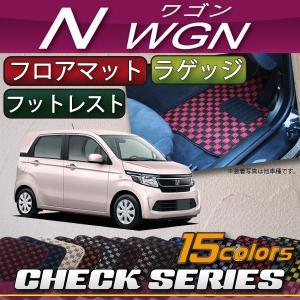 ホンダ N WGN N-WGN カスタム JH1 JH2 フロアマット (フットレストカバー付き) ラゲッジマット (チェック)|fujimoto-youhin