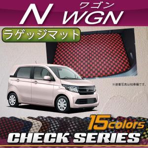 ホンダ N WGN N-WGN カスタム JH1 JH2 ラゲッジマット (チェック)|fujimoto-youhin