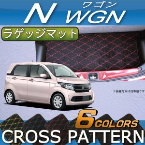 ホンダ NWGN NWGN カスタム JH1 JH2 ラゲッジマット (クロス)|fujimoto-youhin