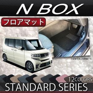 ホンダ NBOX / N BOX カスタム JF1 JF2 前期 後期 フロアマット (スタンダード)|fujimoto-youhin