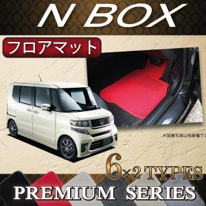 ホンダ NBOX / N BOXカスタム JF1 JF2 前期 後期 フロアマット (プレミアム)|fujimoto-youhin