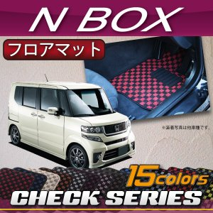 ホンダ NBOX / N BOXカスタム JF1 JF2 前期 後期 フロアマット (チェック)|fujimoto-youhin