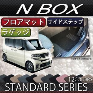 ホンダ NBOX / N BOX カスタム JF1 / JF2 前期 後期 フロアマット ラゲッジマット サイドステップマット (スタンダード)|fujimoto-youhin