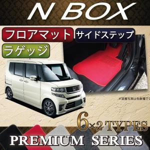 ホンダ NBOX / N BOXカスタム JF1 / JF2 前期 後期 フロアマット ラゲッジマット サイドステップマット (プレミアム)|fujimoto-youhin