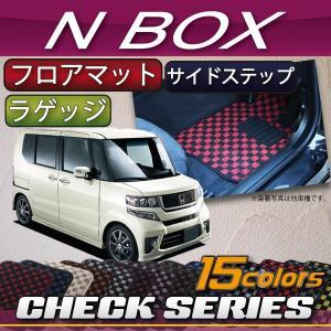 ホンダ NBOX / N BOXカスタム JF1 / JF2 前期 後期 フロアマット ラゲッジマット サイドステップマット (チェック)|fujimoto-youhin