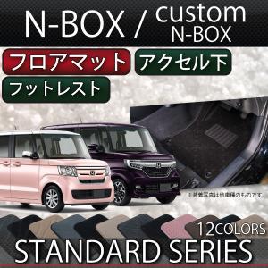 ホンダ 新型 NBOX N BOX カスタム JF系 フロアマット (スタンダード)|fujimoto-youhin