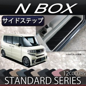 ホンダ NBOX N BOX カスタム JF1 JF2 前期 後期 サイドステップマット (スタンダード)|fujimoto-youhin