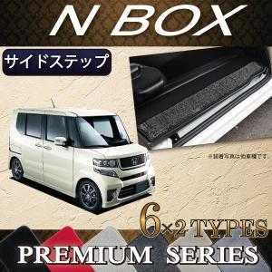 ホンダ NBOX N BOX カスタム JF1 JF2 前期 後期 サイドステップマット (プレミアム)|fujimoto-youhin