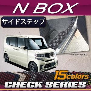 ホンダ NBOX N BOXカスタム JF1 JF2 前期 後期 サイドステップマット (チェック)|fujimoto-youhin