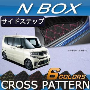 ホンダ NBOX N BOX カスタム JF1 JF2 前期 後期 サイドステップマット (クロス)|fujimoto-youhin