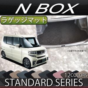 ホンダ NBOX N BOX JF1 JF2 前期 後期 ラゲッジマット (スタンダード)|fujimoto-youhin