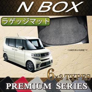 ホンダ NBOX N BOX JF1 JF2 前期 後期 ラゲッジマット (プレミアム)|fujimoto-youhin