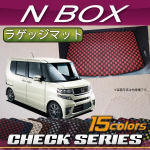 ホンダ NBOX N BOX JF1 JF2 前期 後期 ラゲッジマット (チェック)|fujimoto-youhin