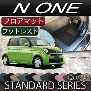 ホンダ N ONE NONE JG1 JG2 フロアマット (フットレストカバー付き) (スタンダード)|fujimoto-youhin