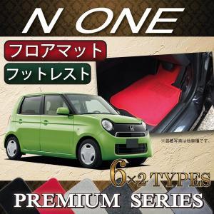 ホンダ N ONE NONE JG1 JG2 フロアマット (フットレストカバー付き) (プレミアム)|fujimoto-youhin
