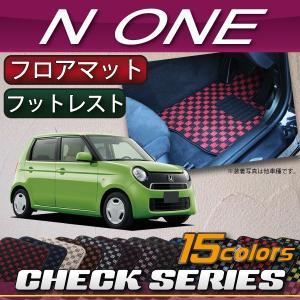 ホンダ N ONE NONE JG1 JG2 フロアマット (フットレストカバー付き) (チェック)|fujimoto-youhin