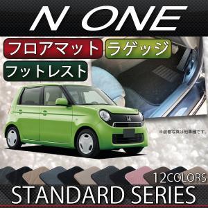 ホンダ N ONE NONE JG1 JG2 フロアマット (フットレストカバー付き) ラゲッジマット (スタンダード)|fujimoto-youhin