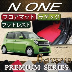 ホンダ N ONE NONE JG1 JG2 フロアマット (フットレストカバー付き) ラゲッジマット (プレミアム)|fujimoto-youhin