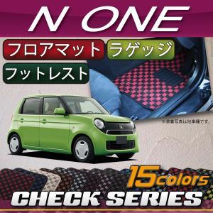 ホンダ N ONE NONE JG1 JG2 フロアマット (フットレストカバー付き) ラゲッジマット (チェック)|fujimoto-youhin