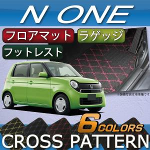 ホンダ N ONE NONE JG1 JG2 フロアマット (フットレストカバー付き) ラゲッジマット (クロス)|fujimoto-youhin