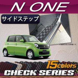 ホンダ N ONE N ONE JG1 JG2 サイドステップマット (チェック)|fujimoto-youhin
