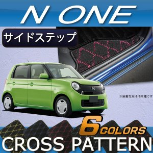 ホンダ N ONE N ONE JG1 JG2 サイドステップマット (クロス)|fujimoto-youhin