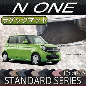 ホンダ N ONE JG1 JG2 ラゲッジマット (スタンダード)|fujimoto-youhin