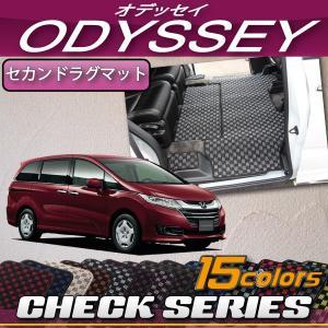 ホンダ 新型 オデッセイ RC系 分割ロング セカンドラグマット (チェック)|fujimoto-youhin