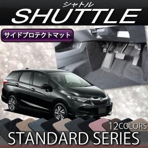 ホンダ シャトル サイドプロテクトマット (スタンダード) fujimoto-youhin