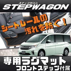 ホンダ 新型 ステップワゴン スパーダ 対応 RP系 セカンドラグマット (1列目サイドステップマット付き) (スタンダード)|fujimoto-youhin
