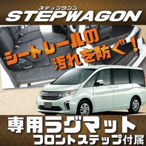 ホンダ 新型 ステップワゴン スパーダ 対応 RP系 セカンドラグマット (1列目サイドステップマット付き) (プレミアム)|fujimoto-youhin