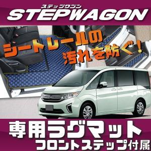 ホンダ 新型 ステップワゴン スパーダ 対応 RP系 セカンドラグマット (1列目サイドステップマット付き) (チェック)|fujimoto-youhin