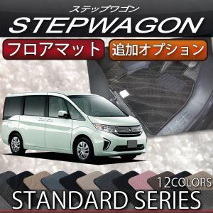 ホンダ 新型 ステップワゴン スパーダ 対応 RP系 フロアマット (フットレストカバー付き) (選べる3つのオプション) (スタンダード)|fujimoto-youhin