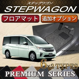ホンダ 新型 ステップワゴン スパーダ 対応 RP系 フロアマット (フットレストカバー付き) (選べる3つのオプション) (プレミアム)|fujimoto-youhin