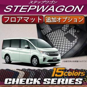 ホンダ 新型 ステップワゴン スパーダ 対応 RP系 フロアマット (フットレストカバー付き) (選べる3つのオプション) (チェック)|fujimoto-youhin