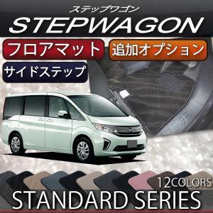 ホンダ 新型 ステップワゴン スパーダ 対応 RP系 フロアマット (フットレストカバー付き) サイドステップマット (選べる2つのオプション) (スタンダード)|fujimoto-youhin