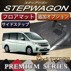 ホンダ 新型 ステップワゴン スパーダ 対応 RP系 フロアマット (フットレストカバー付き) サイドステップマット (選べる2つのオプション) (プレミアム)|fujimoto-youhin