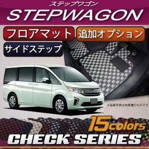 ホンダ 新型 ステップワゴン スパーダ 対応 RP系 フロアマット (フットレストカバー付き) サイドステップマット (選べる2つのオプション) (チェック)|fujimoto-youhin
