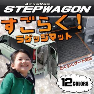 ホンダ 新型 ステップワゴン スパーダ 対応 RP系 すごらく! ラゲッジマット (スタンダード)|fujimoto-youhin