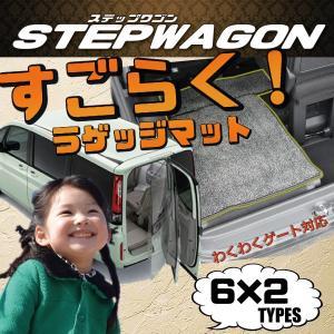 ホンダ 新型 ステップワゴン スパーダ 対応 RP系 すごらく! ラゲッジマット (プレミアム)|fujimoto-youhin