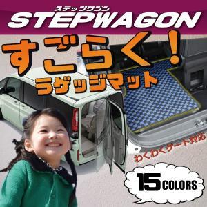 ホンダ 新型 ステップワゴン スパーダ 対応 RP系 すごらく! ラゲッジマット (チェック)|fujimoto-youhin