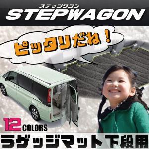 ホンダ 新型 ステップワゴン スパーダ 対応 RP系 ラゲッジ アンダー マット  (スタンダード)|fujimoto-youhin