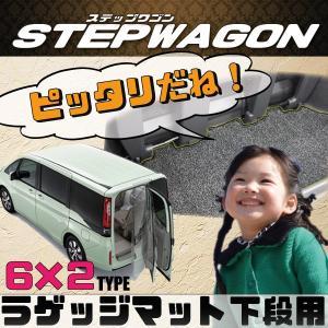 ホンダ 新型 ステップワゴン スパーダ 対応 RP系 ラゲッジ アンダー マット  (プレミアム)|fujimoto-youhin