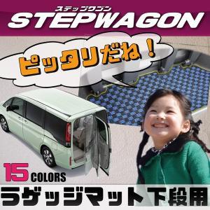 ホンダ 新型 ステップワゴン スパーダ 対応 RP系 ラゲッジ アンダー マット  (チェック)|fujimoto-youhin