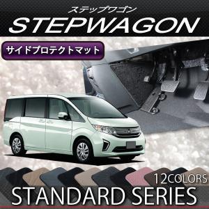 ホンダ 新型 ステップワゴン スパーダ 対応 RP系 サイドプロテクトマット (スタンダード)|fujimoto-youhin