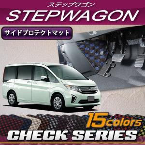 ホンダ 新型 ステップワゴン スパーダ 対応 RP系 サイドプロテクトマット (チェック)|fujimoto-youhin