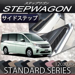 ホンダ 新型 ステップワゴン スパーダ 対応 RP系 サイドステップマット (スタンダード)|fujimoto-youhin