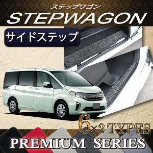 ホンダ 新型 ステップワゴン スパーダ 対応 RP系 サイドステップマット (プレミアム)|fujimoto-youhin