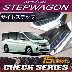 ホンダ 新型 ステップワゴン スパーダ 対応 RP系 サイドステップマット (チェック)|fujimoto-youhin